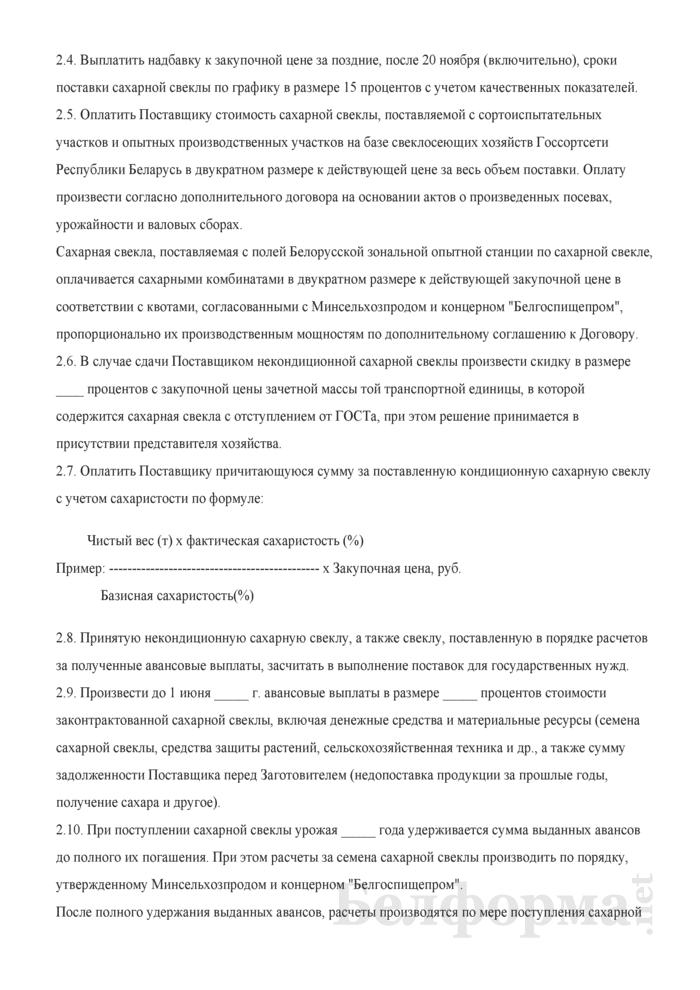 Типовой договор контрактации сахарной свеклы для государственных нужд. Страница 3