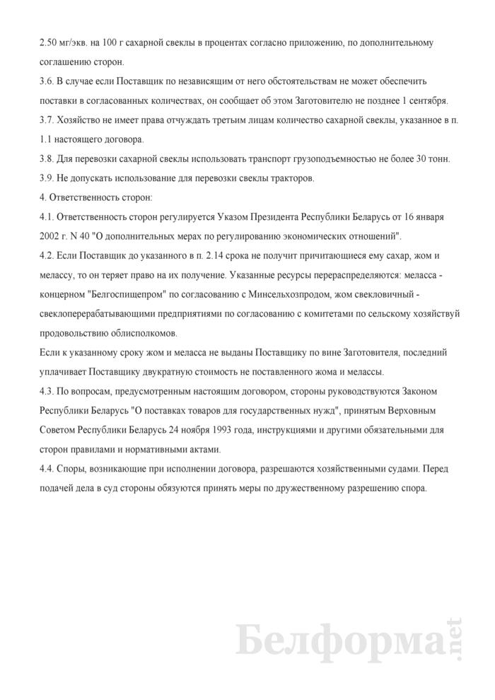 Типовой договор контрактации сахарной свеклы для государственных нужд. Страница 5