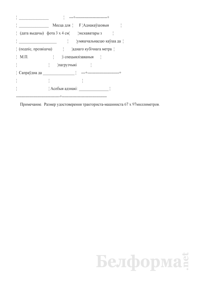 Удостоверение тракториста-машиниста. Страница 2