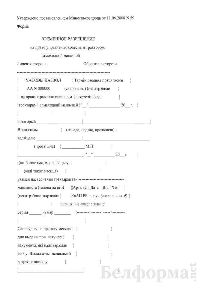 Временное разрешение на право управления колесным трактором, самоходной машиной. Страница 1