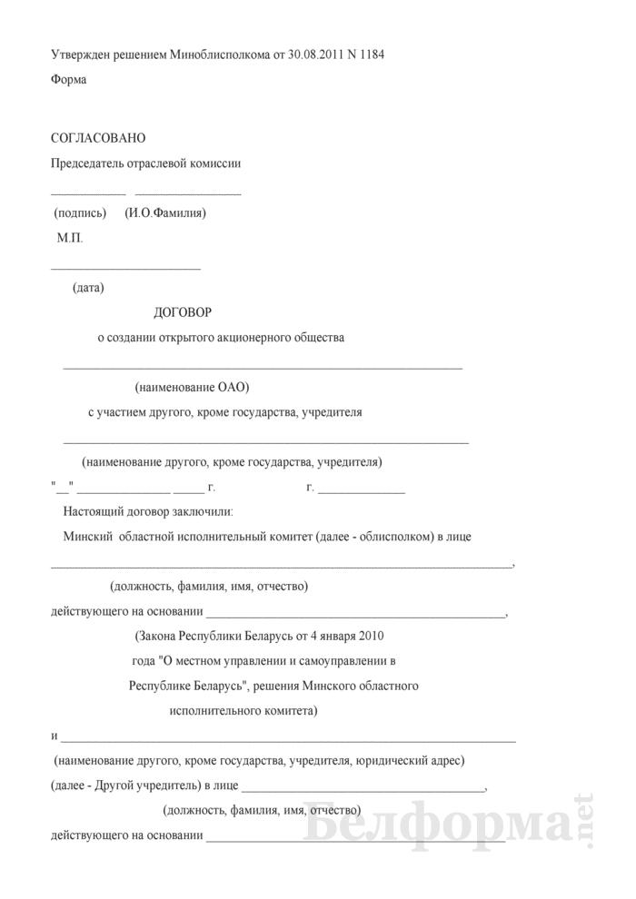 Договор о создании открытого акционерного общества. Страница 1