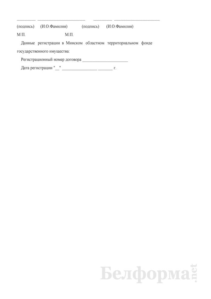 Договор о создании открытого акционерного общества. Страница 10