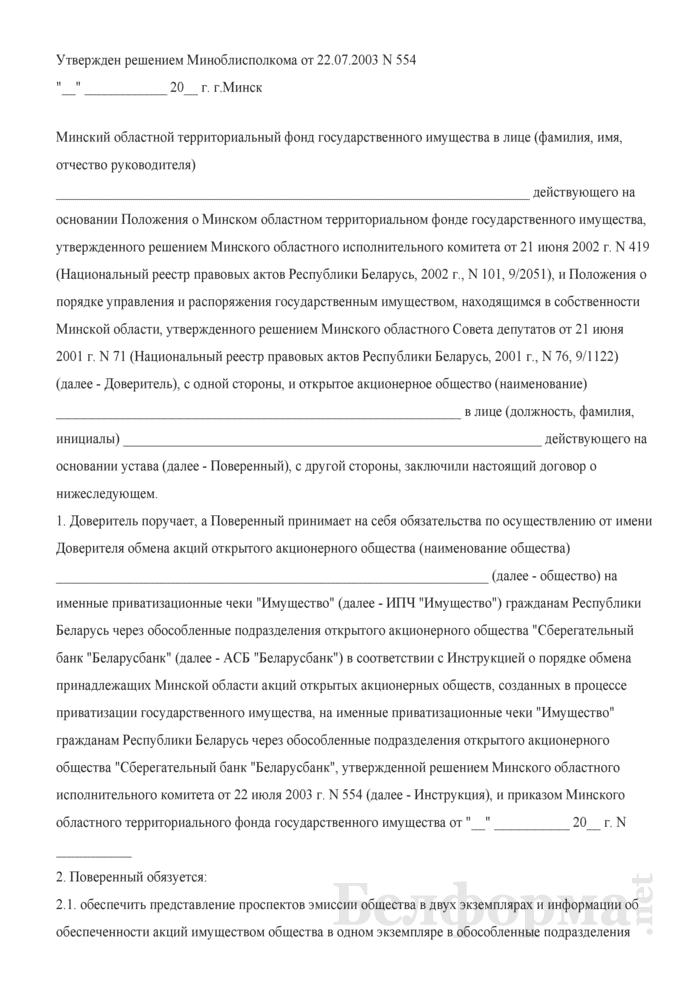 """Договор поручения на осуществление обмена акций на ИПЧ """"Имущество"""". Страница 1"""