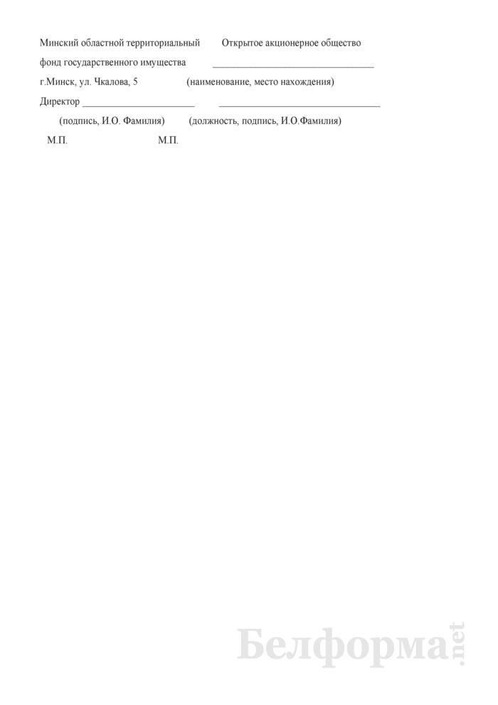 Договор поручения на подготовку и осуществление реализации акций. Страница 3