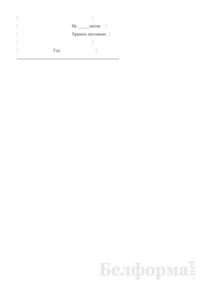 Обложка тома (к Примерной форме проекта преобразования унитарного предприятия, имущество которого находится в собственности Минской области, в открытое акционерное общество). Страница 2