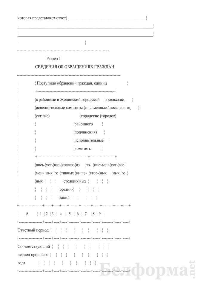 Отчет об обращениях граждан (утвержденный Миноблисполкомом). Страница 2