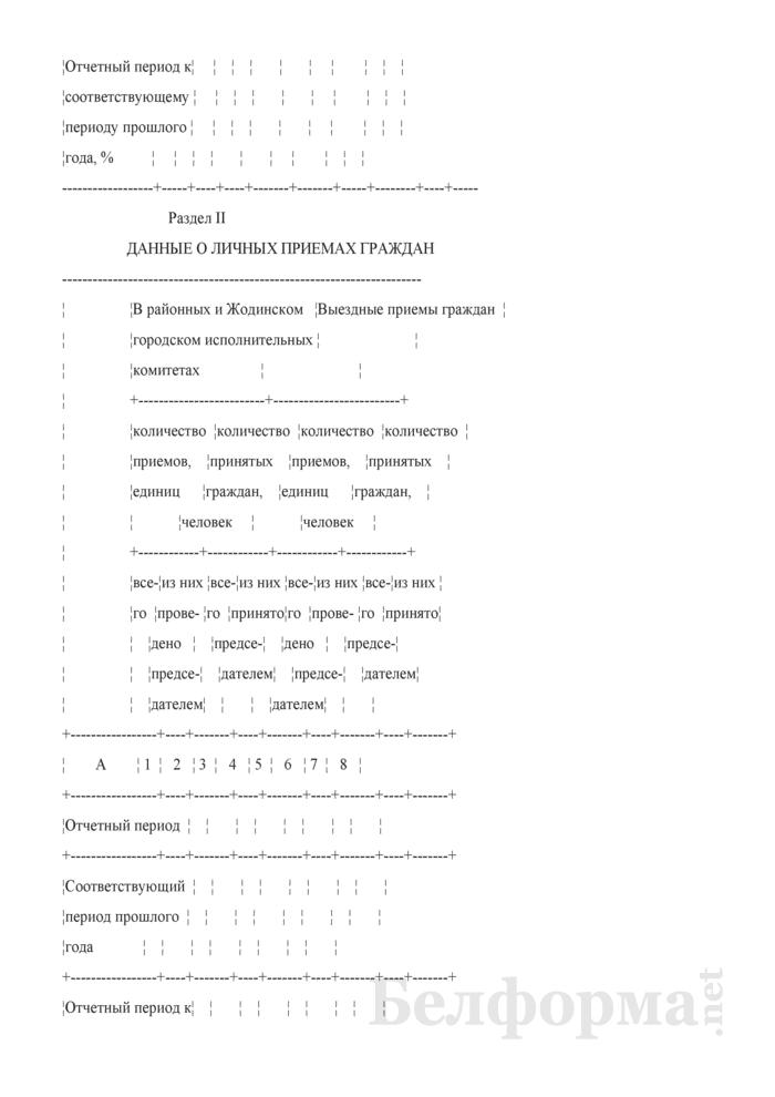 Отчет об обращениях граждан (утвержденный Миноблисполкомом). Страница 3