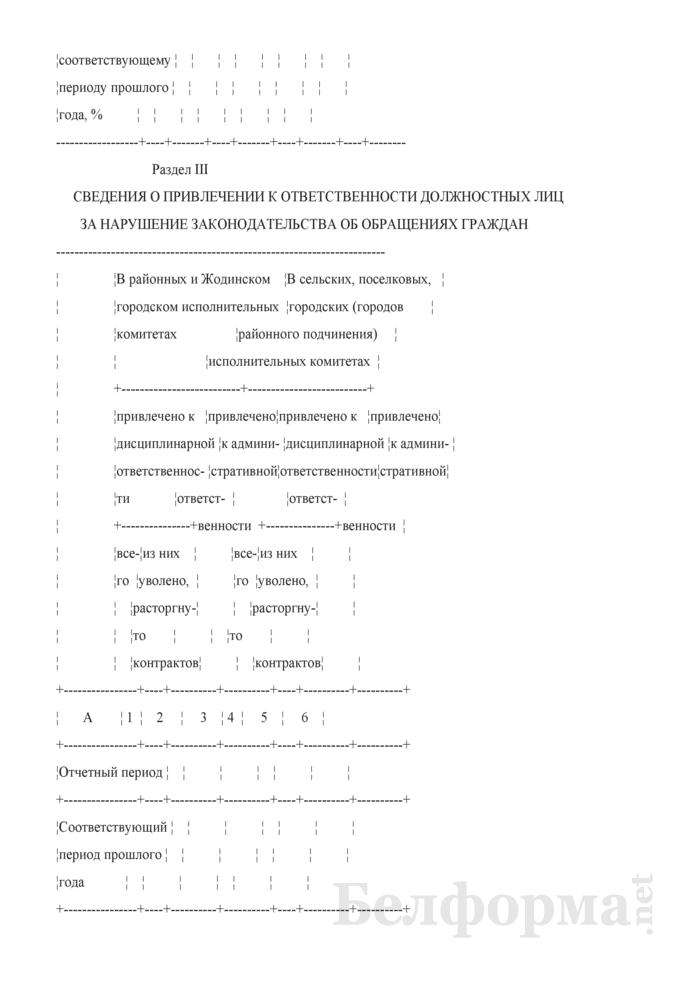 Отчет об обращениях граждан (утвержденный Миноблисполкомом). Страница 4