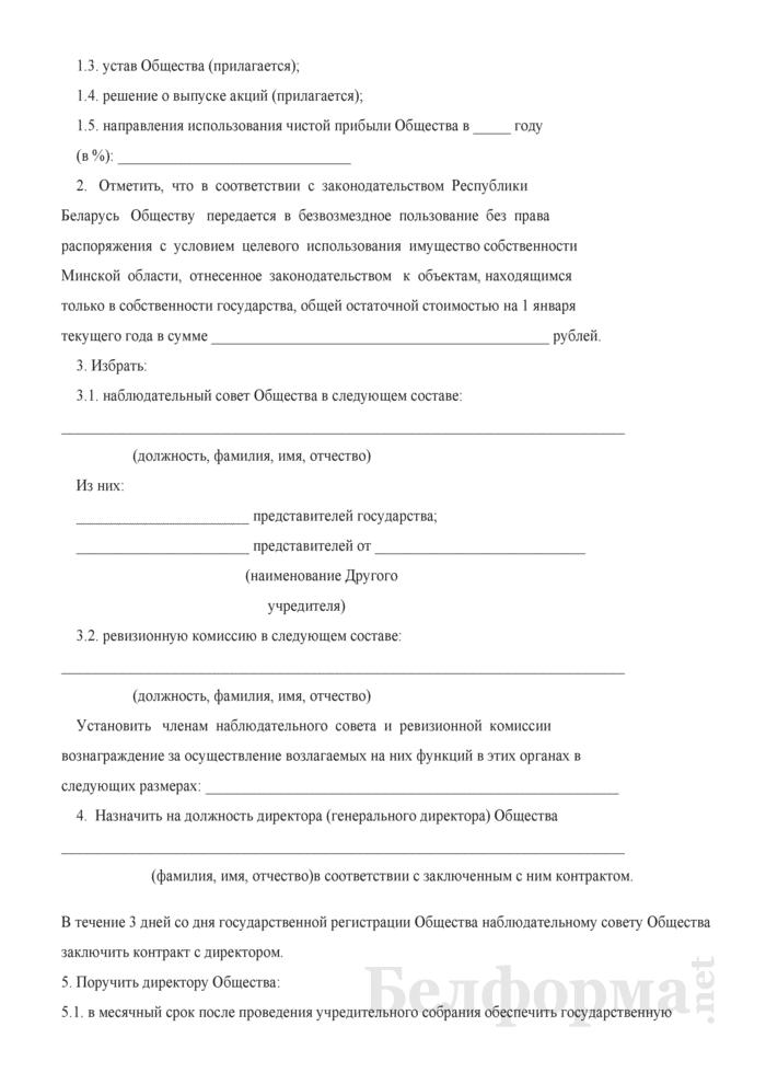 Протокол учредительного собрания открытого акционерного общества. Страница 4