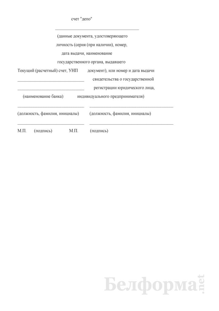Рекомендуемая форма договора купли-продажи акций. Страница 5