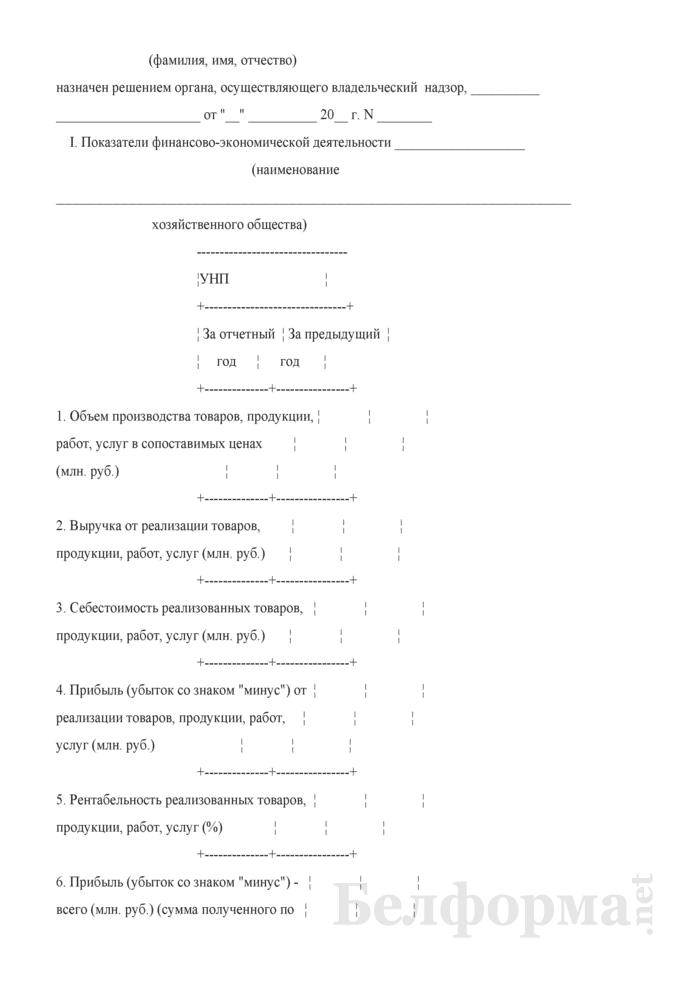 Рекомендуемая форма отчета представителей государства в органах управления хозяйственного общества, акции (доли в уставном фонде) которого находятся в собственности Минской области. Страница 2