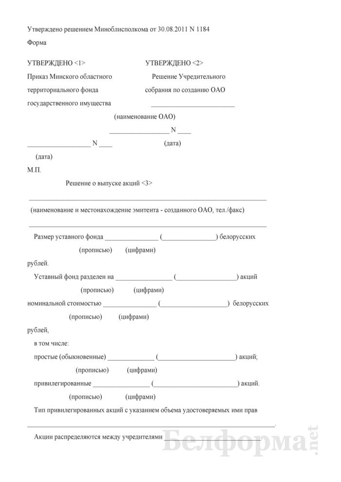 Решение о выпуске акций. Страница 1