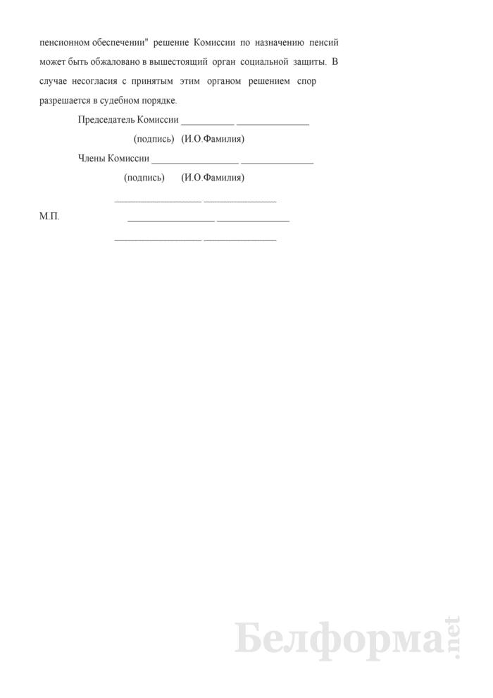 Протокол заседания Комиссии по назначению пенсий районного (городского) исполнительского (распорядительного) органа по подтверждению правоустанавливающих фактов, необходимых для назначения (перерасчета) пенсии. Страница 2