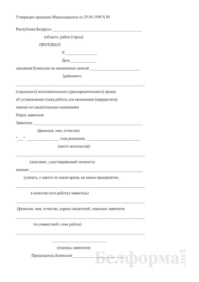 Протокол заседания Комиссии по назначению пенсий районного (городского) исполнительского (распорядительного) органа об установлении стажа работы для назначения (перерасчета) пенсии по свидетельским показаниям. Страница 1