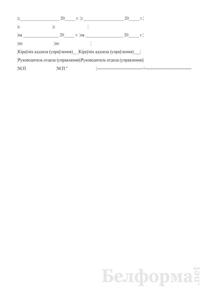 Образец пенсионного удостоверения. Страница 3