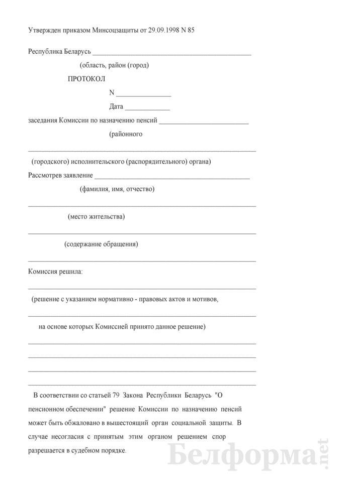 Протокол заседания Комиссии по назначению пенсий районного (городского) исполнительского (распорядительного) органа. Страница 1