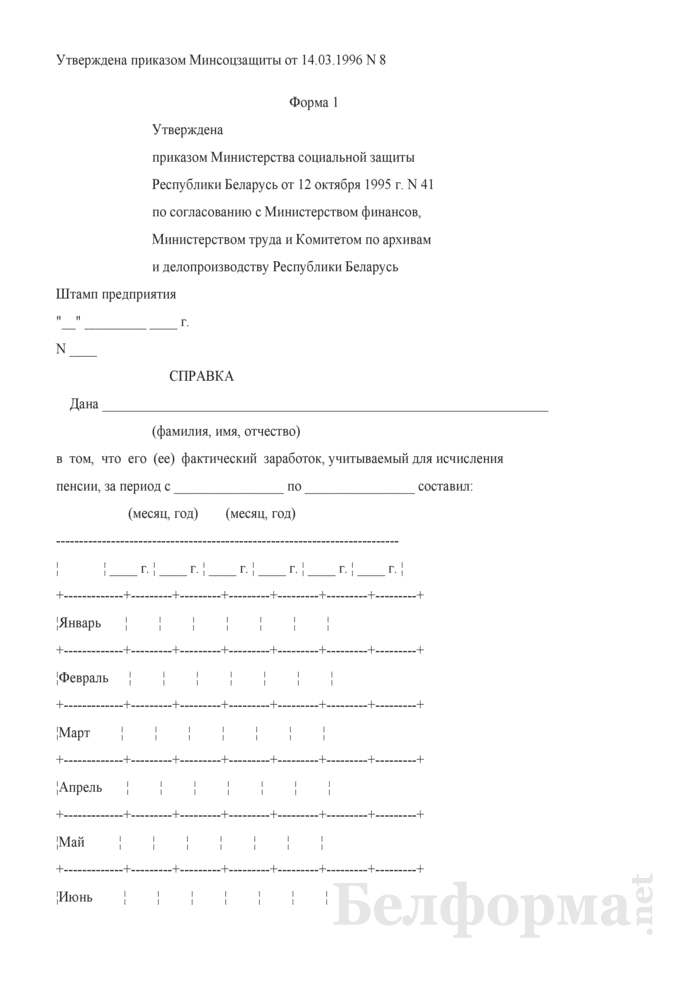 Справка о заработке (Форма 1). Страница 1