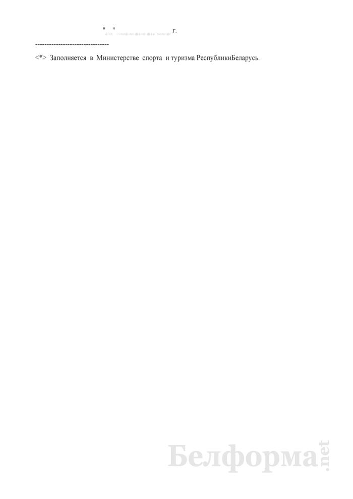 Представление к награждению Почетной грамотой Министерства спорта и туризма Республики Беларусь (для организаций). Страница 2