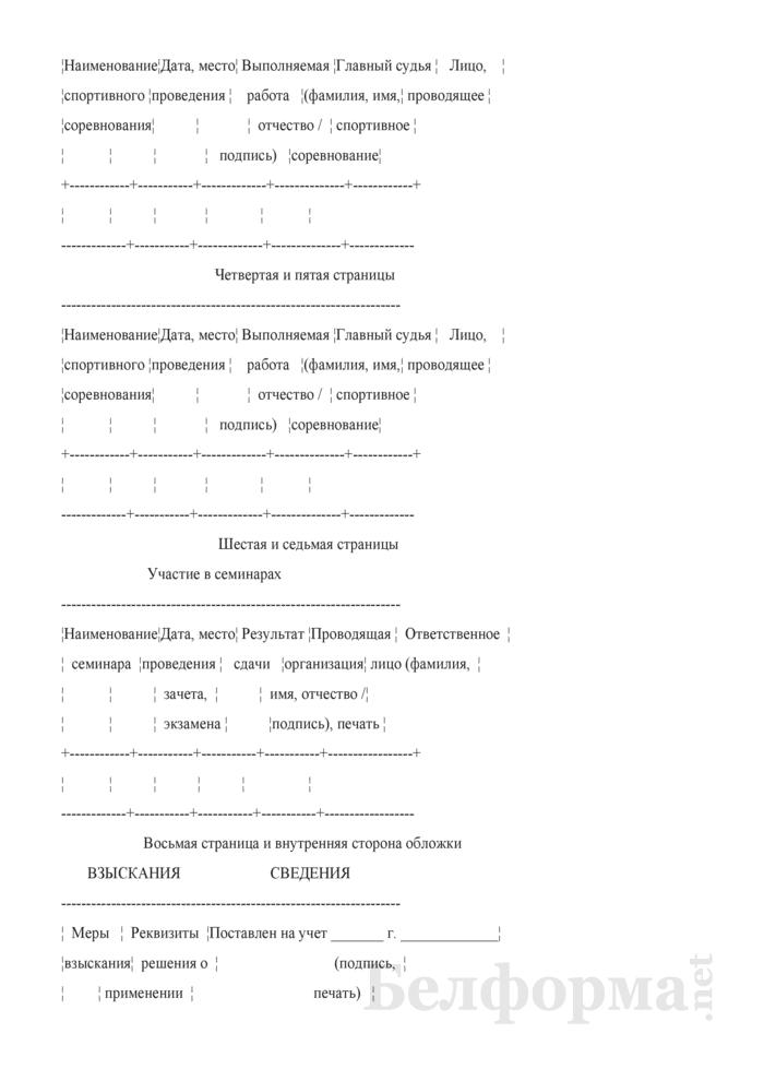 Билет судьи по спорту первой категории. Страница 2