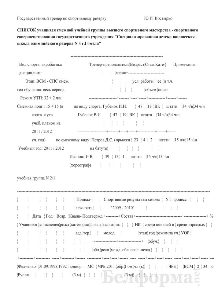 """Списки учащихся государственного учреждения """"Специализированная детско-юношеская школа олимпийского резерва № 4 г. Гомеля"""" (Образец заполнения)на 2011 / 2012 учебный год. Страница 3"""