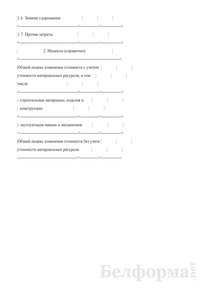 Индексы изменения стоимости ремонтно-строительных, реставрационно-восстановительных работ по элементам затрат к стоимости в базисных ценах на 1 января 2006 года. Таблица В.5. Страница 2