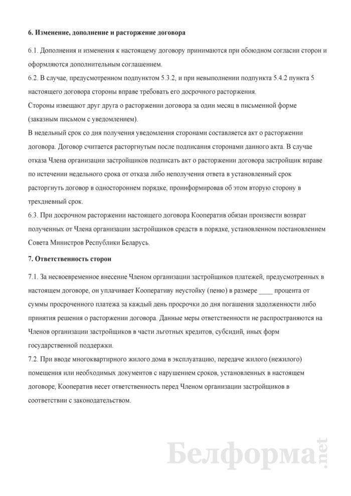 Договор строительства жилого (нежилого) помещения в составе организации застройщиков. Страница 6