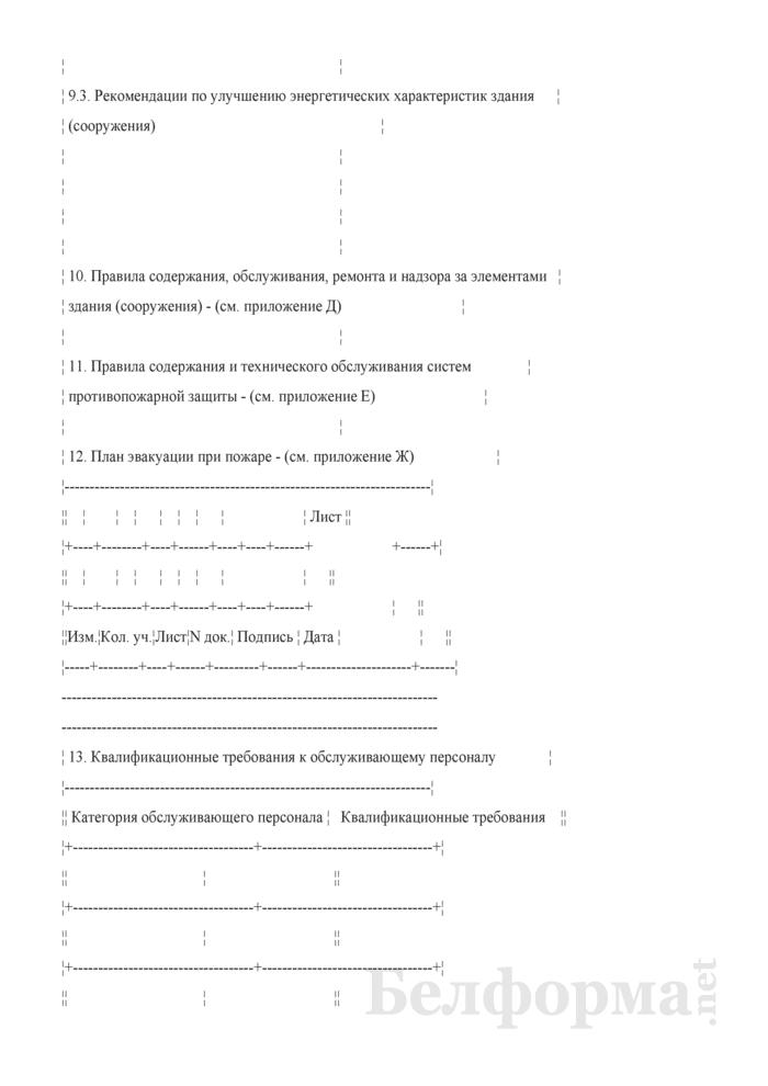 Эксплуатационно-технический паспорт здания (сооружения). Страница 6