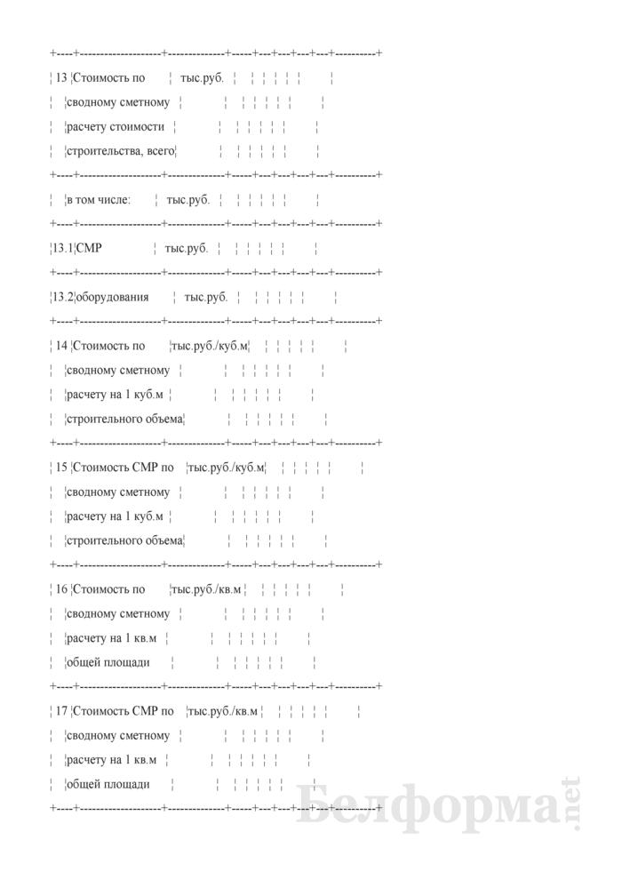 """Форма таблицы № 1 технико-экономических показателей по проектируемому объекту для общественных зданий на стадии """"ОИ"""". Страница 3"""
