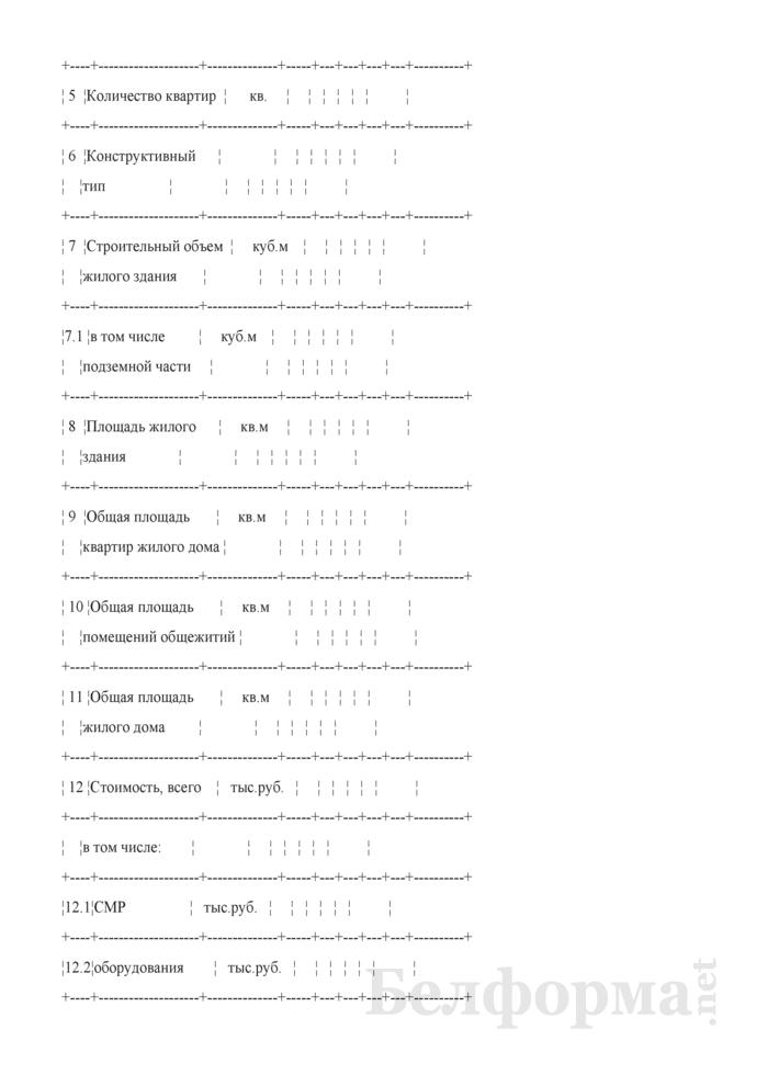 """Форма таблицы № 3 технико-экономических показателей по проектируемому объекту для жилых зданий (жилой части здания) на """"ОИ"""". Страница 2"""