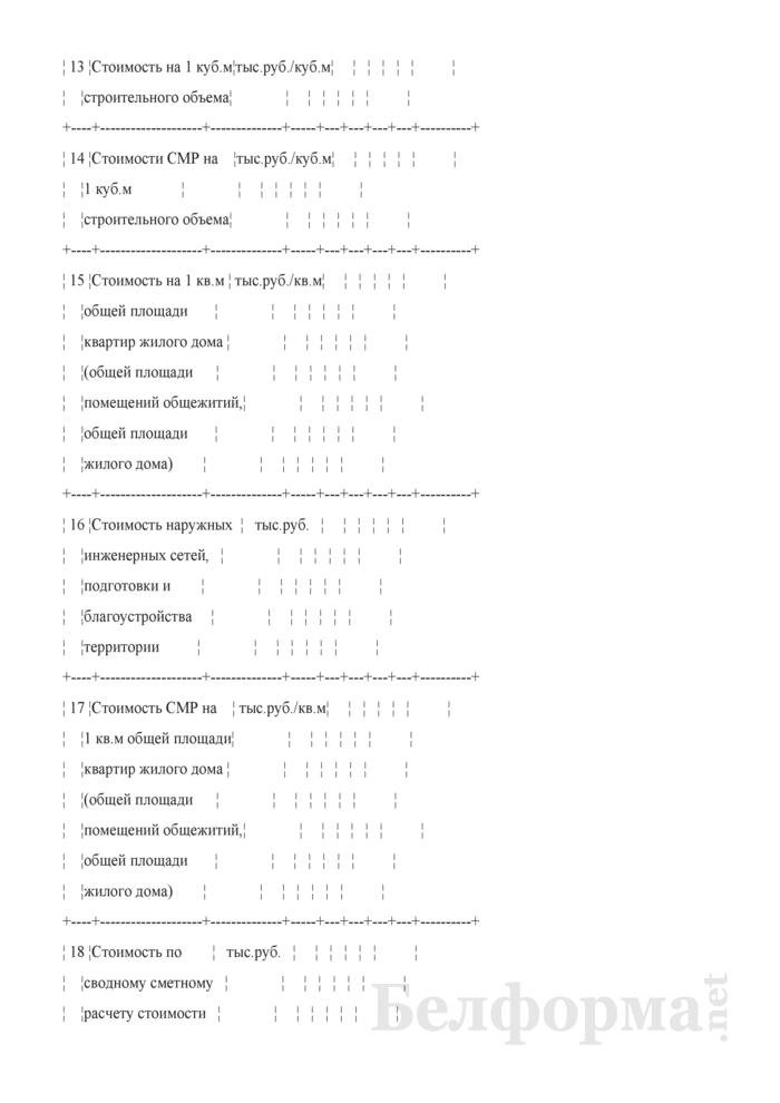 """Форма таблицы № 3 технико-экономических показателей по проектируемому объекту для жилых зданий (жилой части здания) на """"ОИ"""". Страница 3"""