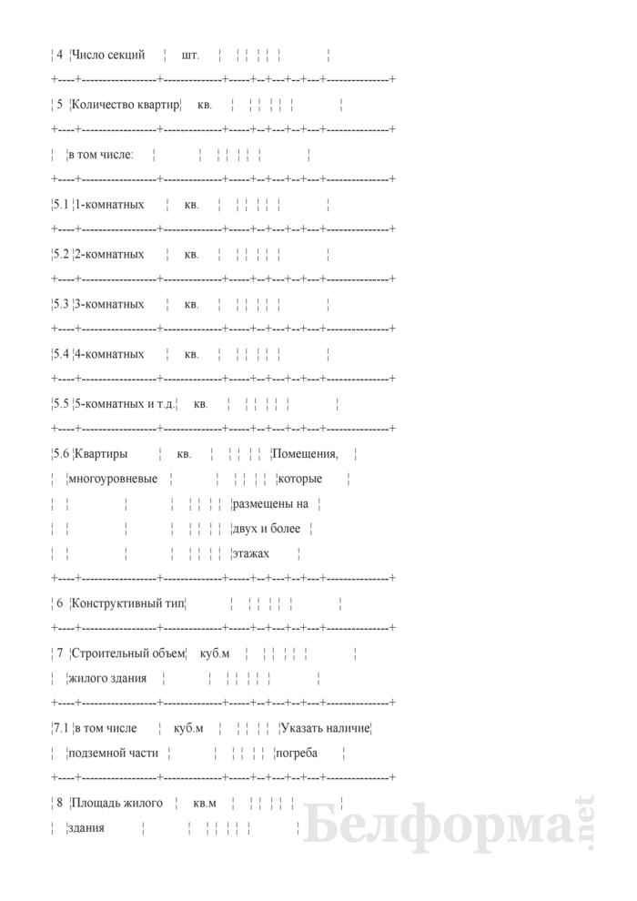 """Форма таблицы № 4 технико-экономических показателей по проектируемому объекту для жилых зданий (жилой части здания) на стадиях """"А"""" и """"АС"""". Страница 2"""