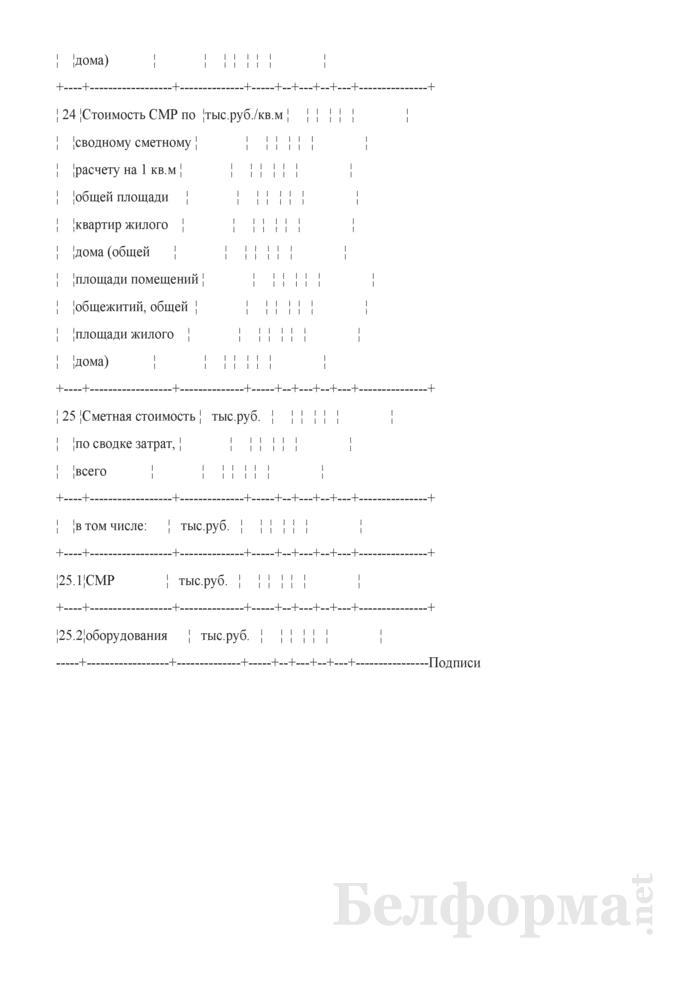 """Форма таблицы № 4 технико-экономических показателей по проектируемому объекту для жилых зданий (жилой части здания) на стадиях """"А"""" и """"АС"""". Страница 6"""