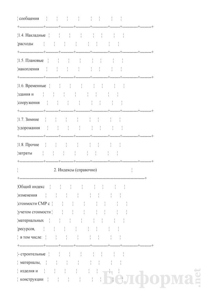Индексы изменения стоимости ремонтно-строительных, реставрационно-восстановительных работ по элементам затрат. Таблица В.3. Страница 2