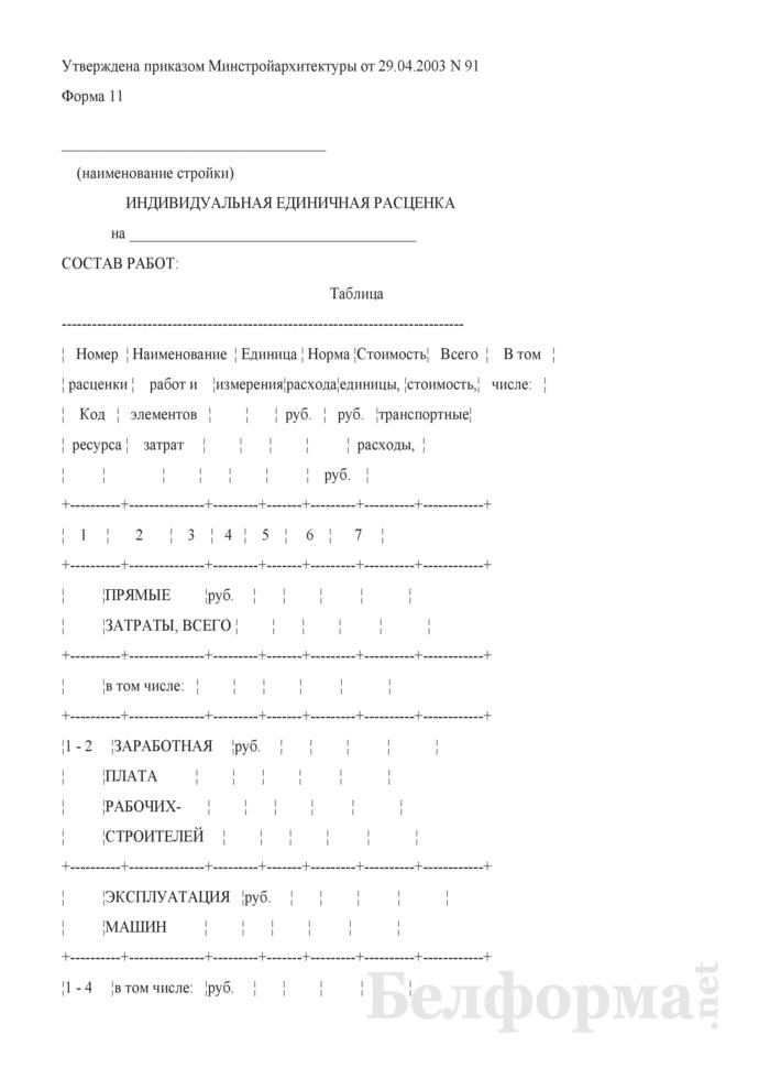 Индивидуальная единичная расценка. Форма № 11. Страница 1