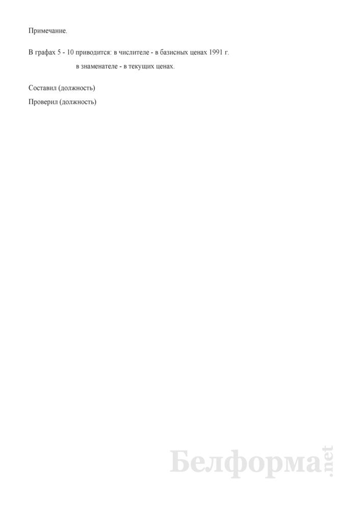 Локальная смета. Форма № 5Т. Страница 2