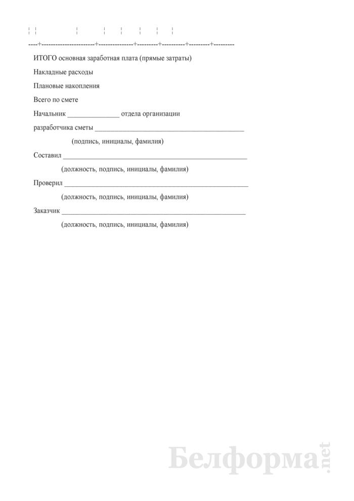 Локальная смета на пусконаладочные работы. Форма № 3. Страница 2