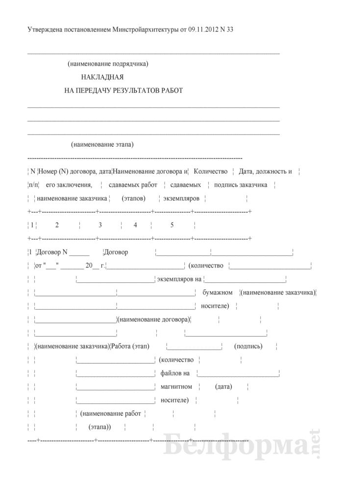 Накладная на передачу результатов работ (Примерная форма). Страница 1