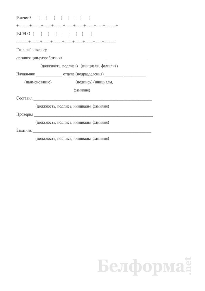 Объектная смета (объектный сметный расчет) на пусконаладочные работы. Страница 2