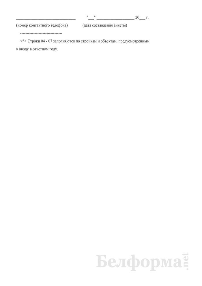 Отчет об объектах Государственной инвестиционной программы (Форма 12-гип (Минстройархитектуры) (месячная)). Страница 4