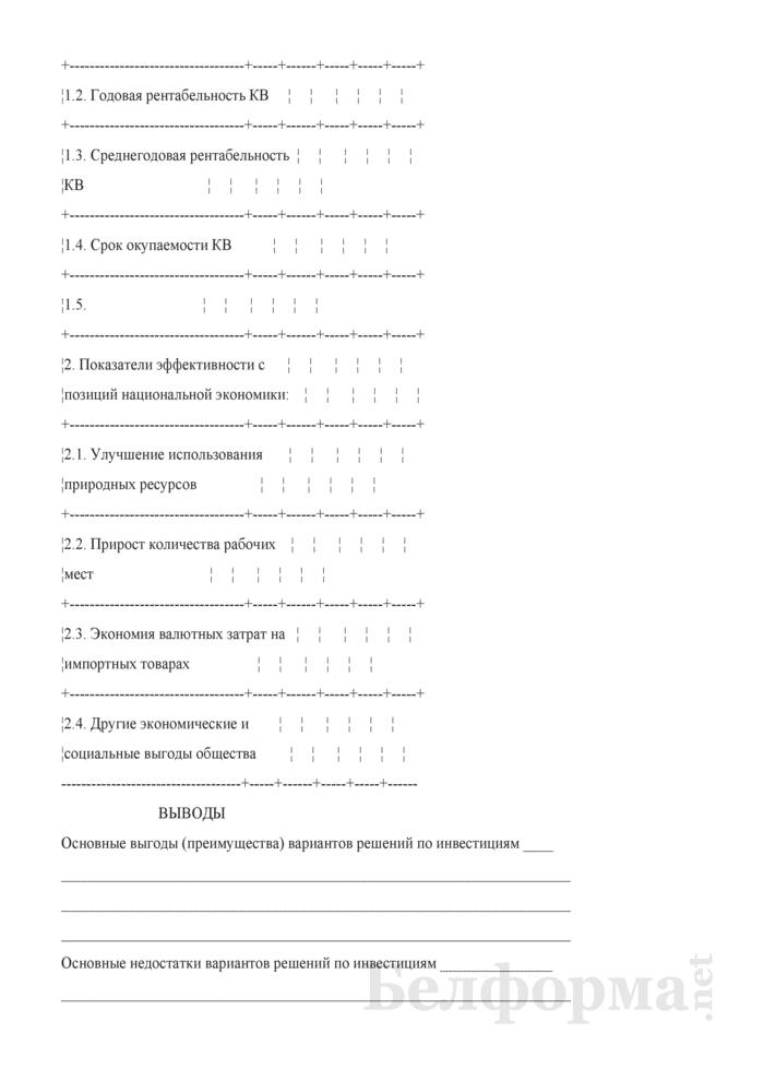 Перечень образцов расчетных и аналитических таблиц. Страница 8