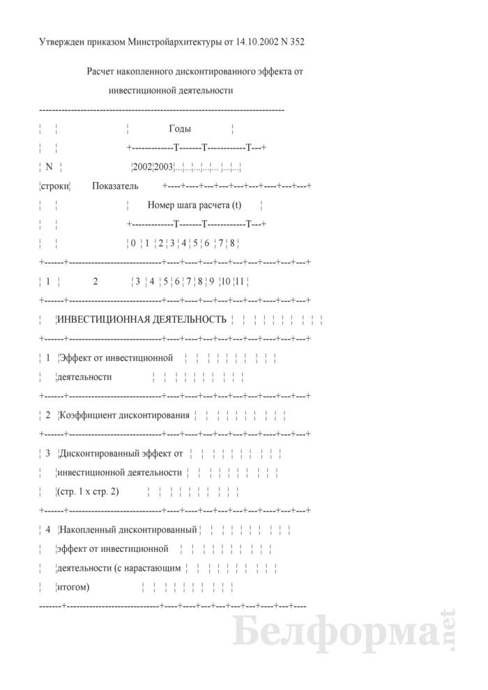 Расчет накопленного дисконтированного эффекта от инвестиционной деятельности. Страница 1