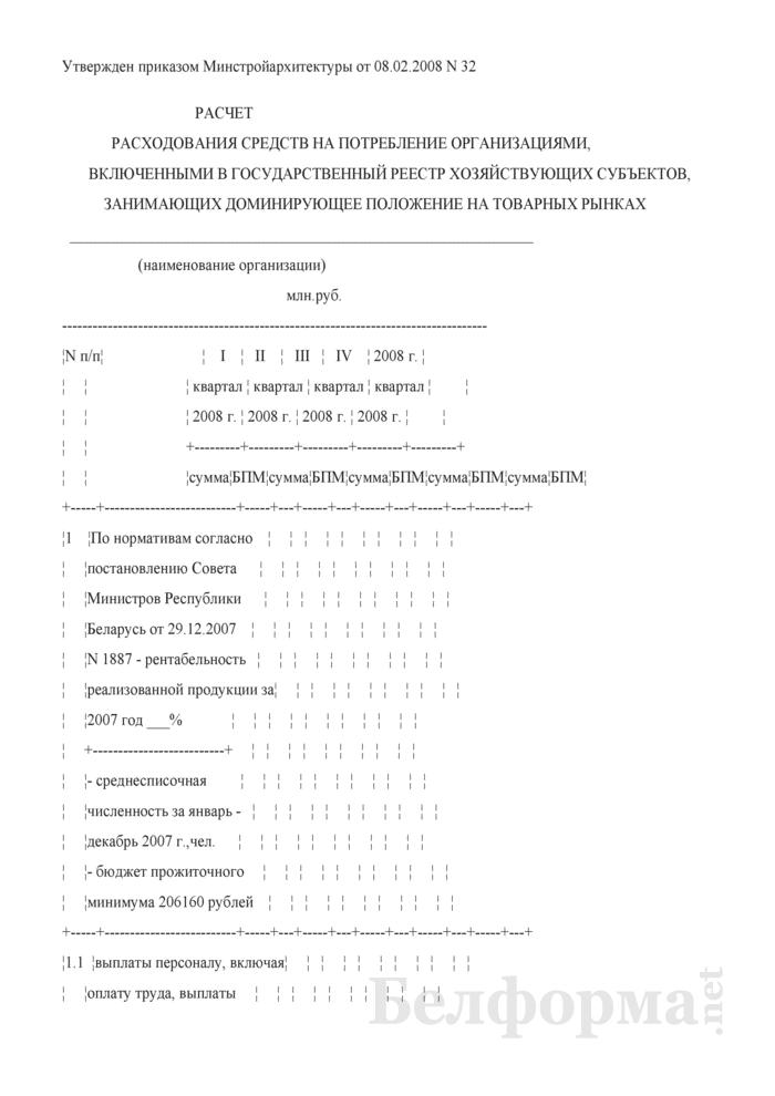 Расчет расходования средств на потребление организациями, включенными в Государственный реестр хозяйствующих субъектов, занимающих доминирующее положение на товарных рынках. Страница 1