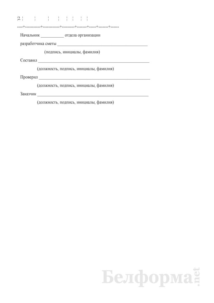 Ресурсно-сметный расчет. Форма № 4. Страница 2