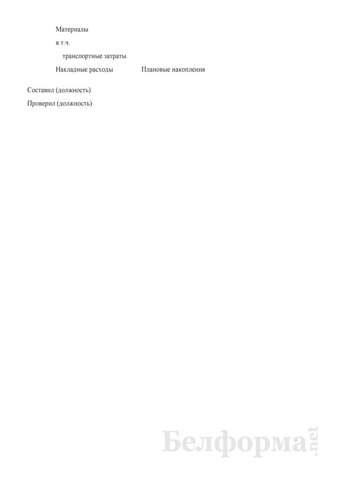 Ресурсно-сметный расчет. Форма № 6. Страница 2