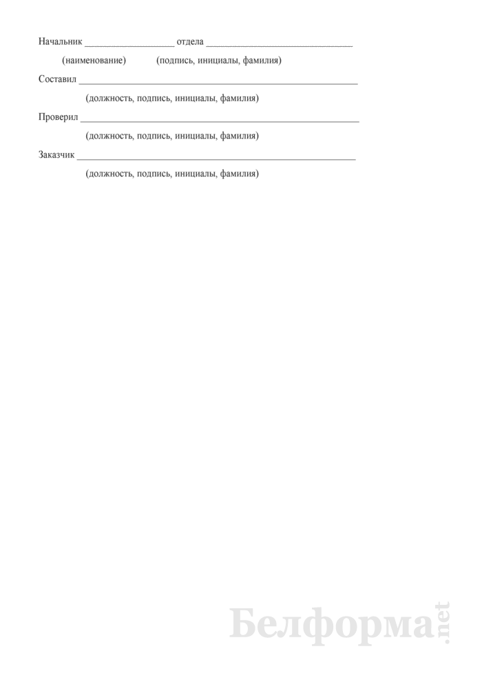 Сметный расчет затрат на содержание эксплуатационного персонала на период пусконаладочных работ и комплексного опробования оборудования. Страница 2