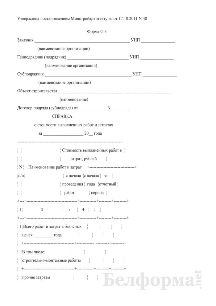 Справка о стоимости выполненных работ и затратах (Форма С-3). Страница 1