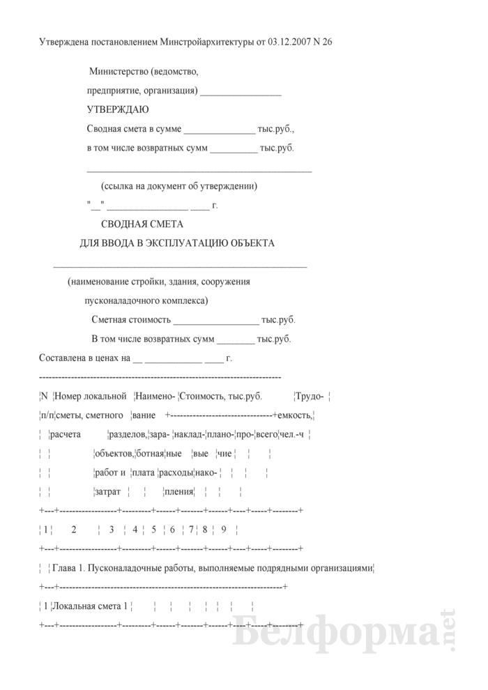 Сводная смета для ввода в эксплуатацию объекта. Страница 1