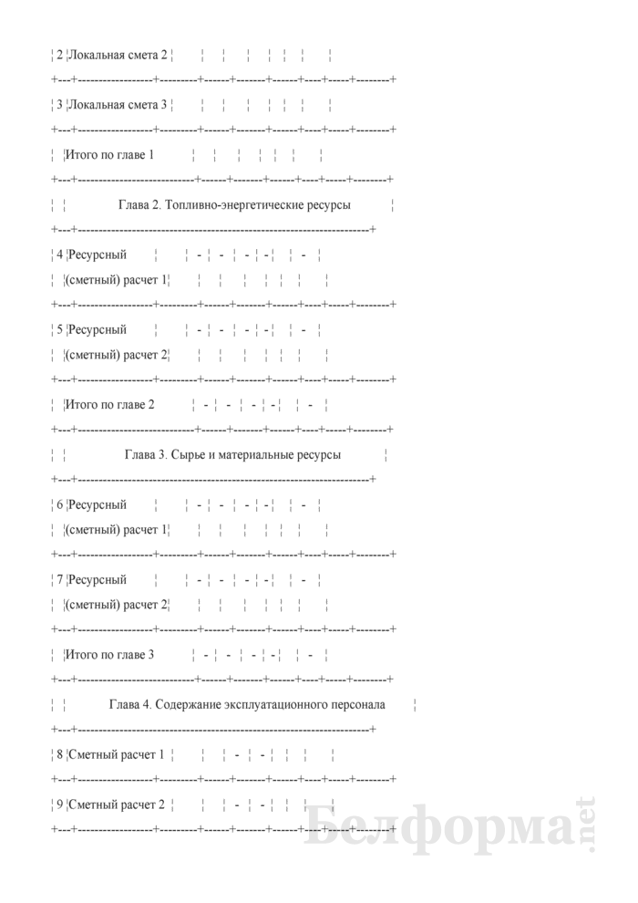 Сводная смета для ввода в эксплуатацию объекта. Страница 2