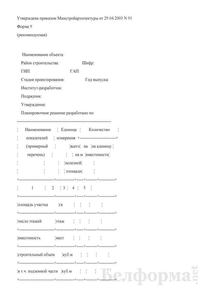 Таблица технико-экономических показателей общественных зданий. Форма № 9. Страница 1
