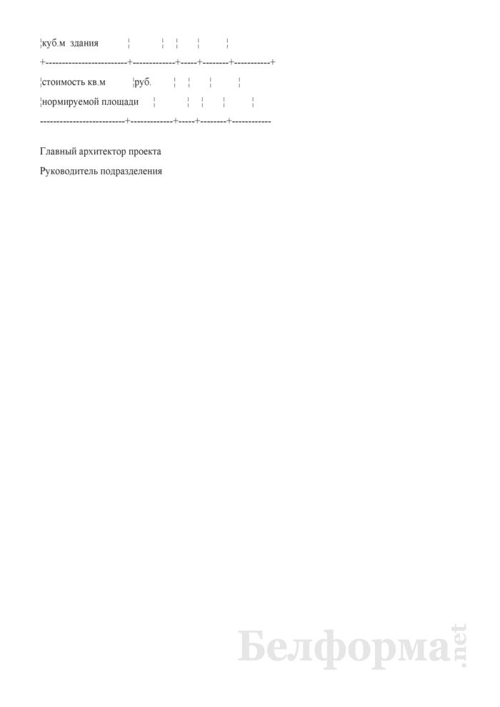 Таблица технико-экономических показателей общественных зданий. Форма № 9. Страница 3